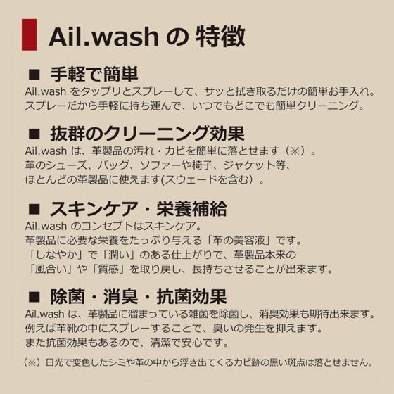 Ail.wash アイルウォッシュ 革専用レザークリーニングスプレー300ml propre-racli 03