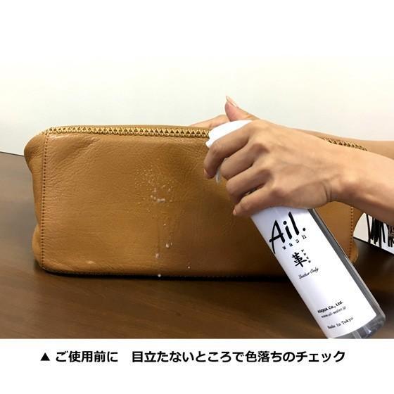 Ail.wash アイルウォッシュ 革専用レザークリーニングスプレー300ml propre-racli 08