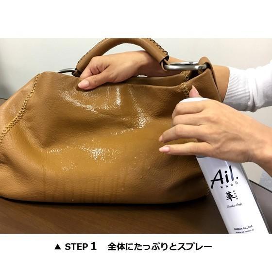 Ail.wash アイルウォッシュ 革専用レザークリーニングスプレー300ml propre-racli 09