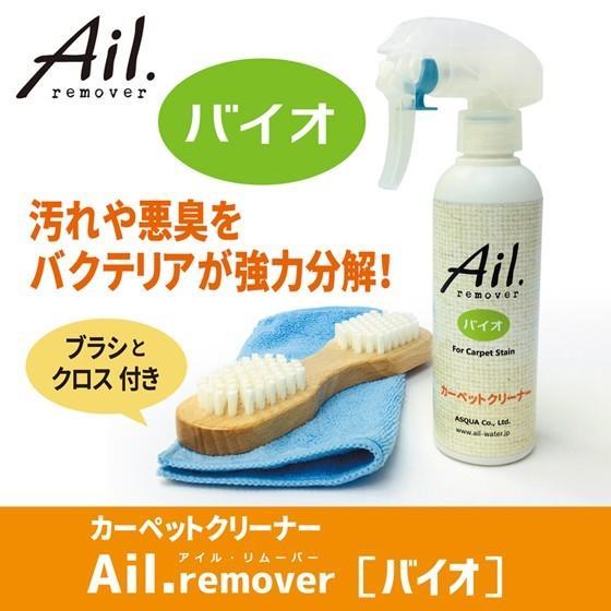Ail.remover アイル リムーバー「バイオ]」Aセット(200mlスプレー+ブラシ+クロス付き)天然バクテリア主成分 カーペットクリーナー シミ取り剤|propre-racli