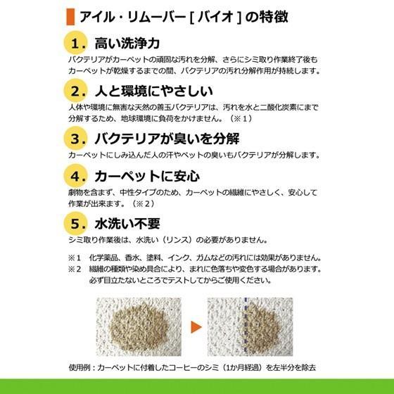 Ail.remover アイル リムーバー「バイオ]」Aセット(200mlスプレー+ブラシ+クロス付き)天然バクテリア主成分 カーペットクリーナー シミ取り剤|propre-racli|03
