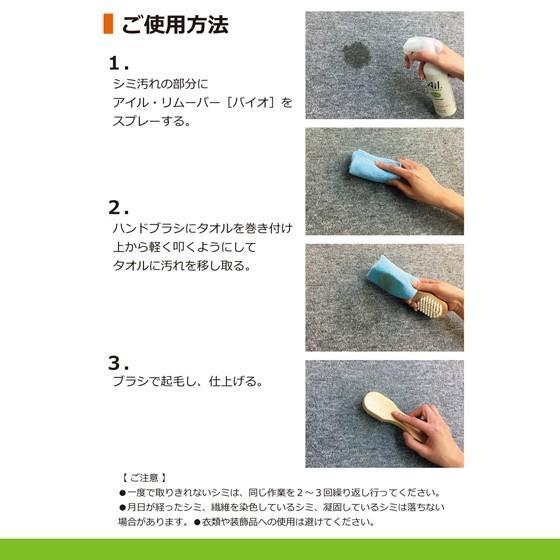 Ail.remover アイル リムーバー「バイオ]」Aセット(200mlスプレー+ブラシ+クロス付き)天然バクテリア主成分 カーペットクリーナー シミ取り剤|propre-racli|04
