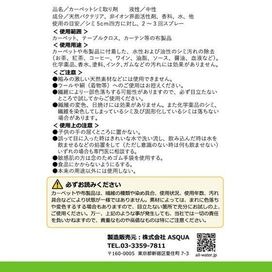 Ail.remover アイル リムーバー「バイオ]」Aセット(200mlスプレー+ブラシ+クロス付き)天然バクテリア主成分 カーペットクリーナー シミ取り剤|propre-racli|06