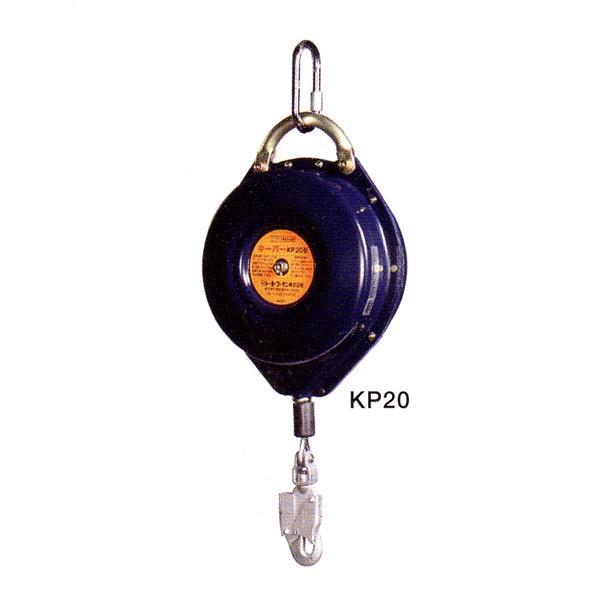 トーヨーコーケン KP キーパー≪安全ブロック≫ (墜落阻止器具) KP-20 【20m】
