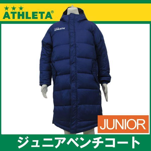 ■ジュニア■アスレタ サッカー ベンチコート(ジュニア) (04089J-90)