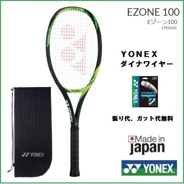 豪奢な YONEX YONEX ヨネックス 硬式テニスラケット ヨネックス Eゾーン100 EZONE100 17EZ100, felice vita:f920d08b --- airmodconsu.dominiotemporario.com