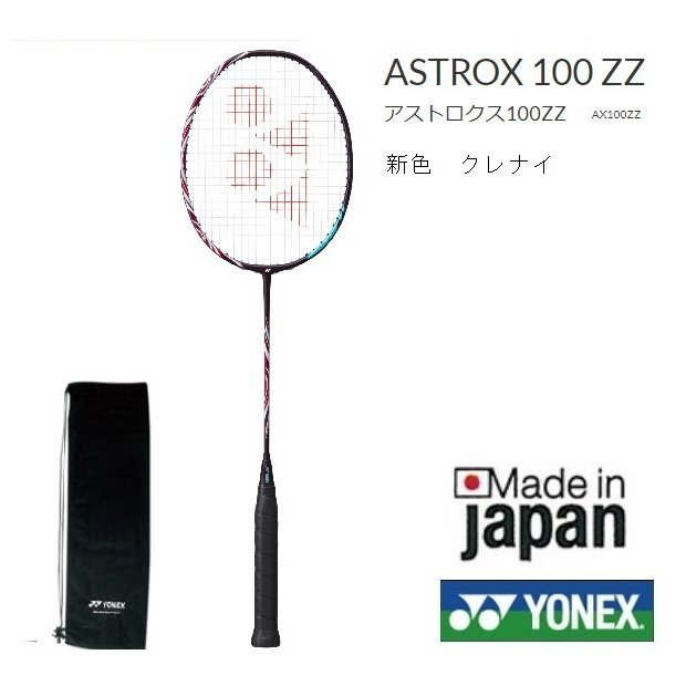 2021年5月発売開始 アストロクス100ZZ クレナイ YONEX ヨネックス バドミントンラケット|proshop-yamano