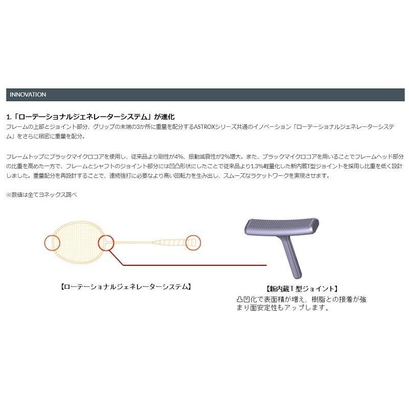 2021年5月発売開始 アストロクス100ZZ クレナイ YONEX ヨネックス バドミントンラケット|proshop-yamano|04