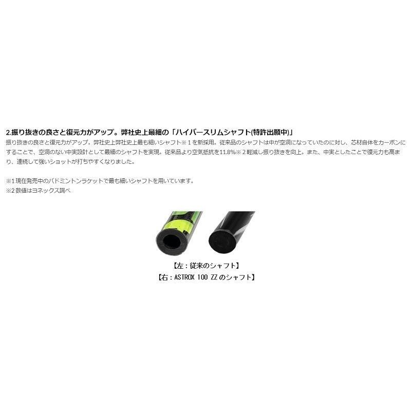 2021年5月発売開始 アストロクス100ZZ クレナイ YONEX ヨネックス バドミントンラケット|proshop-yamano|05