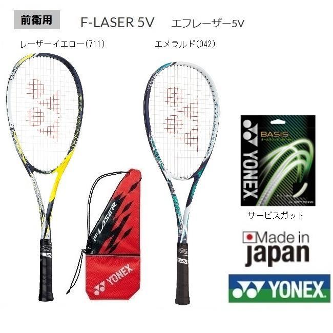 40%OFF  YONEX ヨネックス ソフトテニスラケット  前衛用 エフレーザー5V FLR5V|proshop-yamano