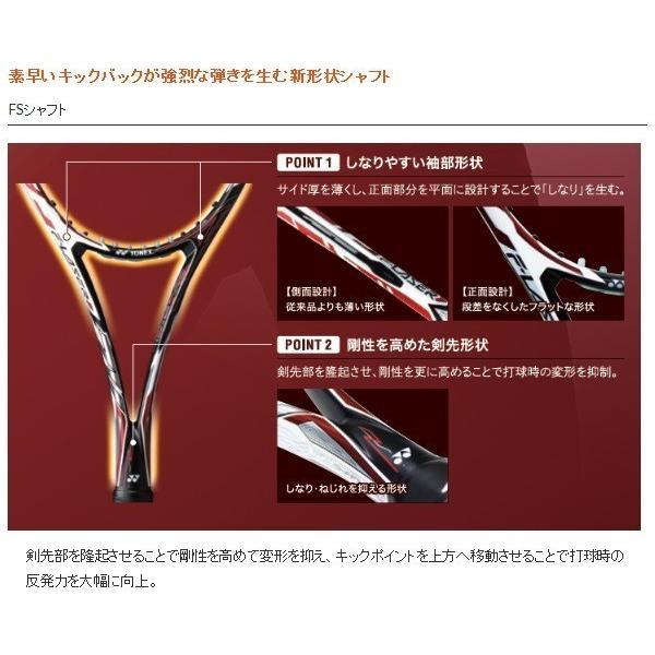 40%OFF  YONEX ヨネックス ソフトテニスラケット  前衛用 エフレーザー5V FLR5V|proshop-yamano|02