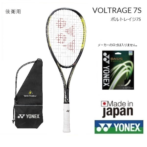 2021年7月上旬発売開始  ヨネックス ソフトテニスラケット ボルトレイジ7S VR7S 後衛用 軟式テニスラケット 中・上級者用|proshop-yamano