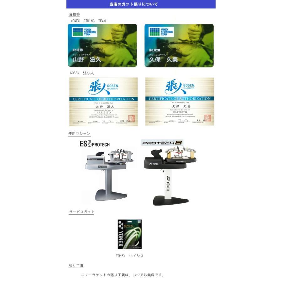 2021年7月上旬発売開始  ヨネックス ソフトテニスラケット ボルトレイジ7V VR7V 前衛用 軟式テニスラケット 中・上級者用 proshop-yamano 04