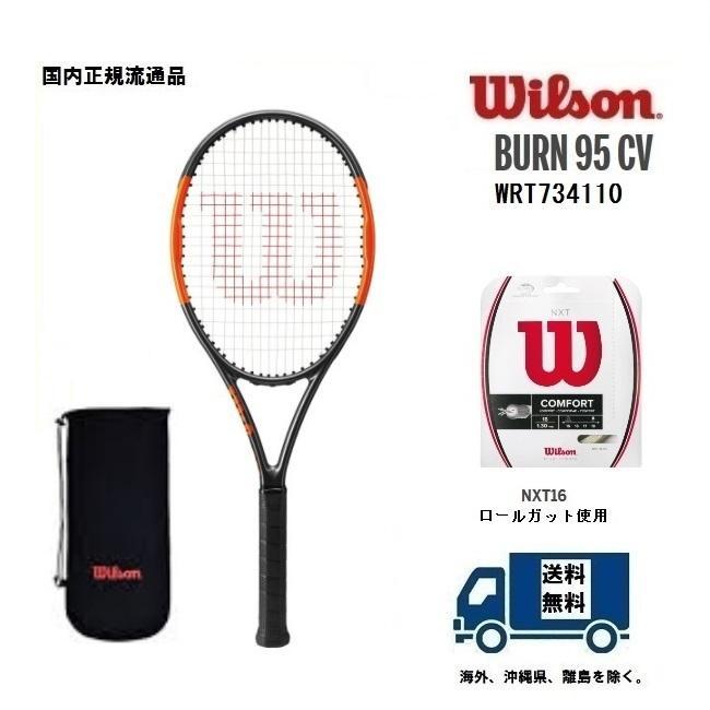 【送料無料】 WILSON ウィルソン テニス ラケット バーン95カウンターベール BURN95CV WRT734110 国内正規品 50%OFF, ナデシコの森 73057153