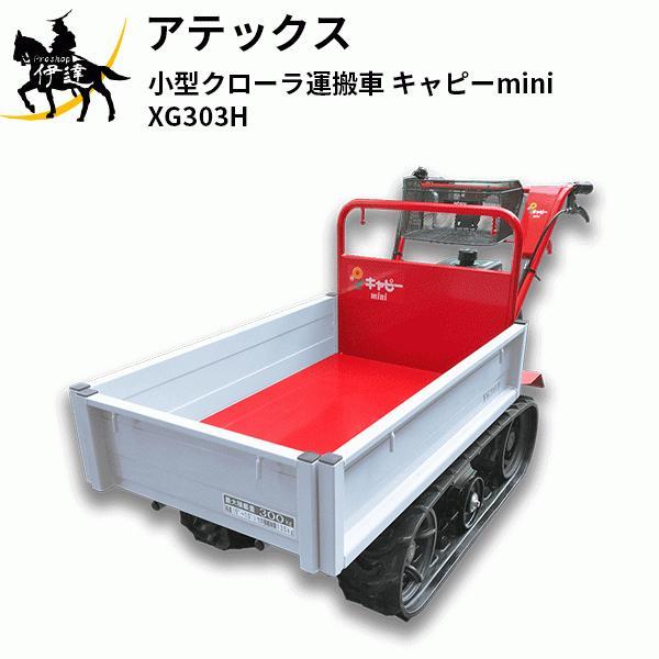 【送料都度見積品】【法人のみ】(株)アテックス 小型クローラ運搬車 キャピーmini [XG303KB]