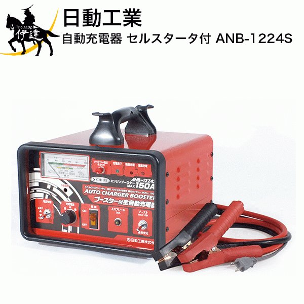 日動工業 自動充電器 セルスタータ付 [ANB-1224S] (/A)