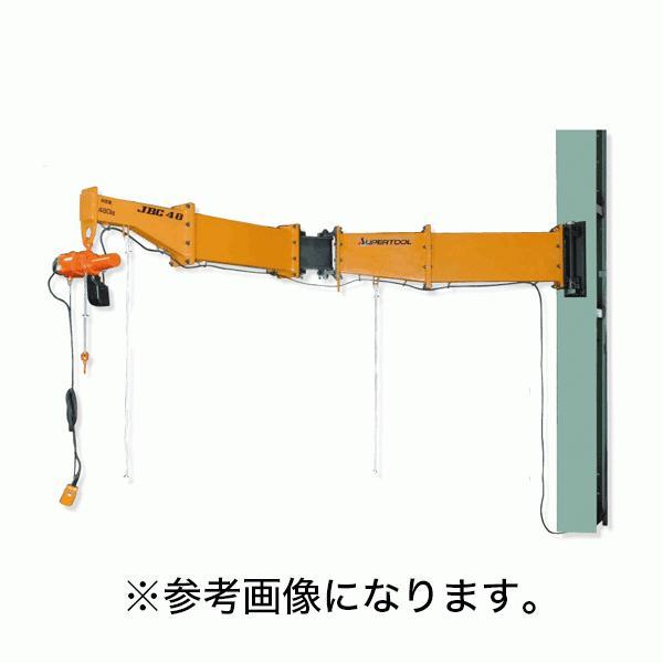 【法人のみ】スーパーツール ジブクレーン 柱取付式(溶接型) [JBC1540H]※送料別途見積り