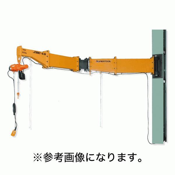 【法人のみ】スーパーツール ジブクレーン 柱取付式(ボルト・ナット型) [JBC1540HF]※送料別途見積り