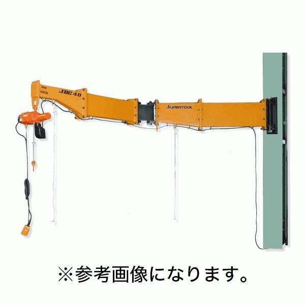 【法人のみ】スーパーツール 電動(100V)チェーンブロック付ジブクレーン 柱取付式(溶接型) [JBCW4820H]※送料別途見積り