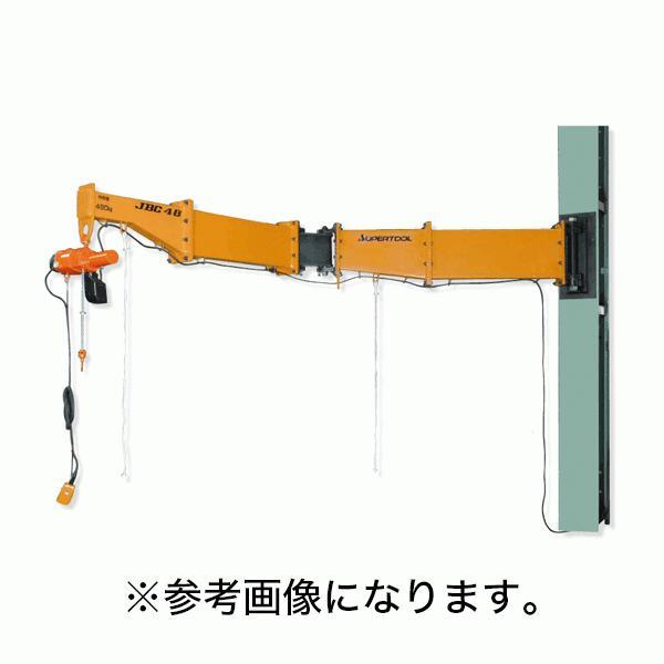 【法人のみ】スーパーツール 電動(100V)チェーンブロック付ジブクレーン 柱取付式(ボルト型) [JBCW4820HF]※送料別途見積り