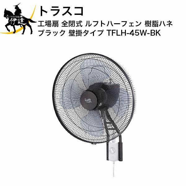 トラスコ 工場扇 全閉式 ルフトハーフェン 樹脂ハネ ブラック 壁掛タイプ [TFLH-45W-BK]
