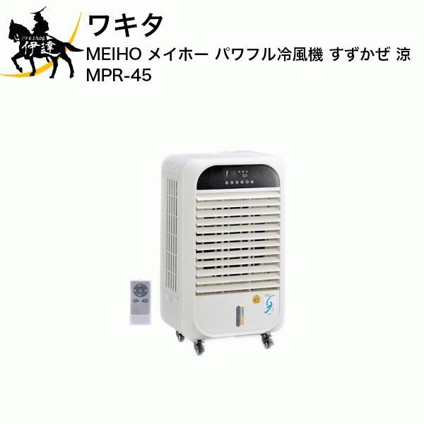 ワキタ パワフル冷風機 涼 すずかぜ メイホー MEIHO 50Hz/60Hz 100V エアコン クーラー [MPR45]