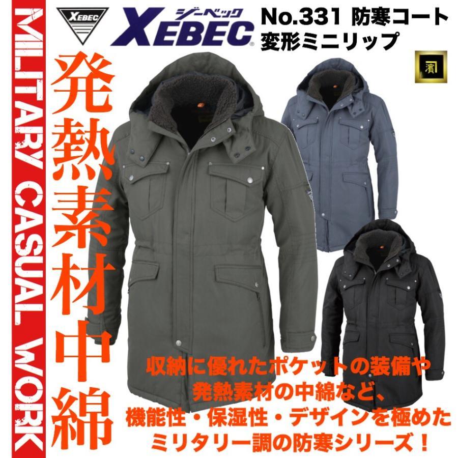 331 XEBEC ジーベック フード付き 防寒コート 発熱素材 保温 中綿 ミリタリー 作業服 作業着 カジュアル ワークウェア ユニフォーム かっこいい 防寒着