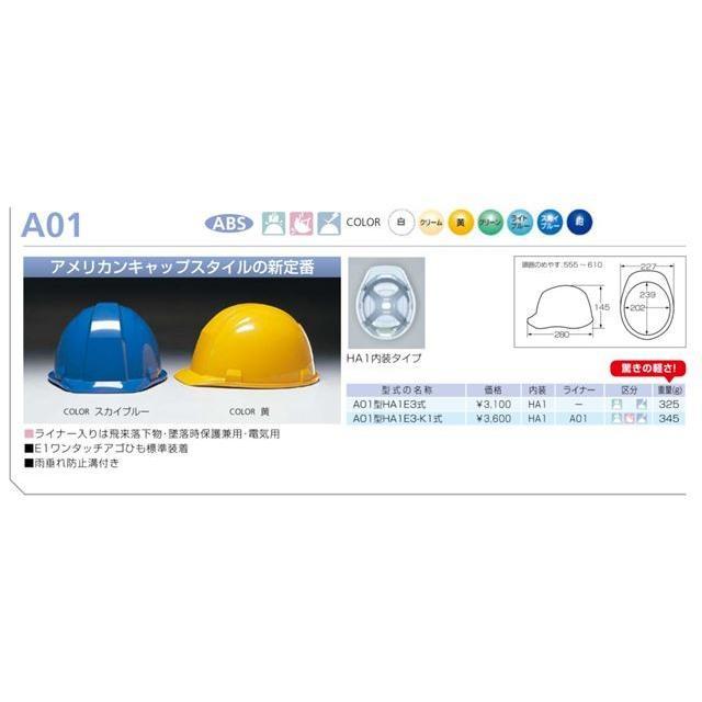 DIC A-01K 作業用 ヘルメット(通気孔なし/ライナー入り)/ 工事用 建設用 建築用 現場用 高所用 安全 保護帽 電気設備工事 防災 軽い 軽量|proshophamada|02