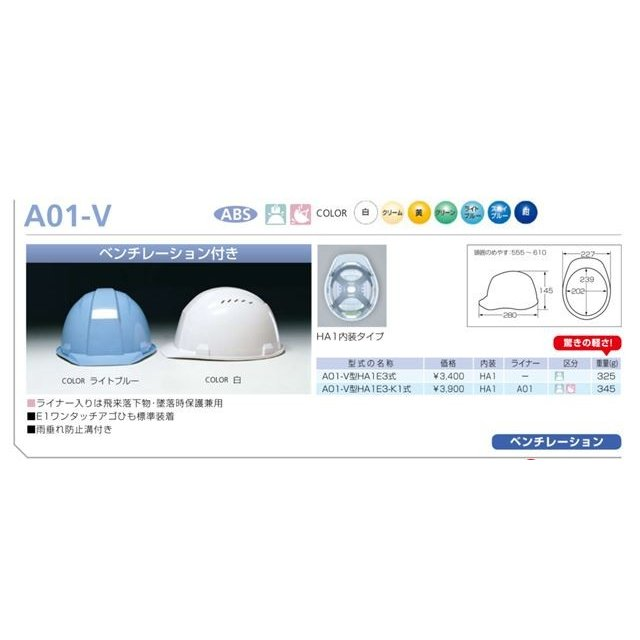 DIC A-01VK 作業用 ヘルメット(通気孔付き/ライナー入り)/  工事用 建設用 建築用 現場用 高所用 安全 保護帽 防災 軽い 軽量|proshophamada|02