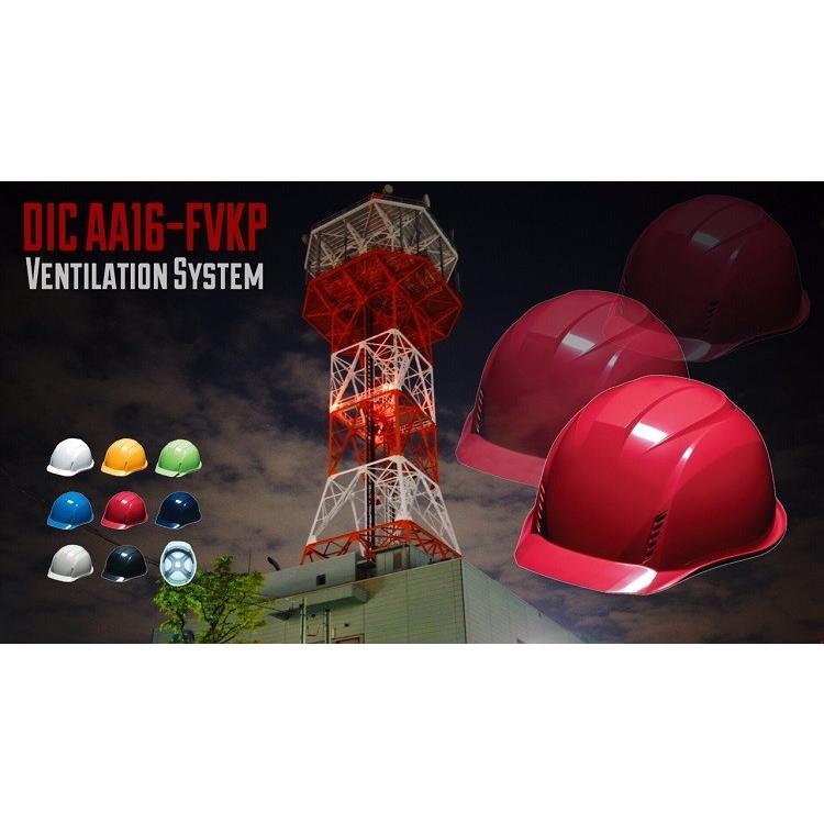 DIC AA16-FVKP 軽い 作業用ヘルメット(通気孔付き/発泡ライナー)/ 工事用 建設用 建築用 現場用 高所用 安全 保護帽 軽量 proshophamada 05