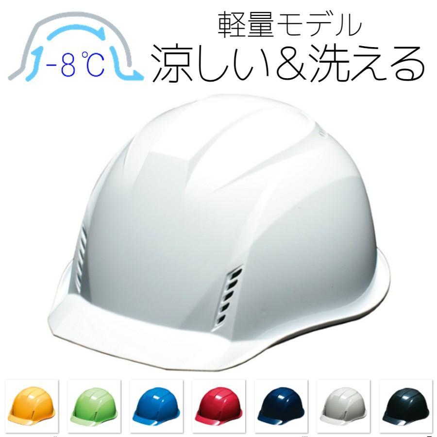 DIC AA16-FVM エアロメッシュ 軽い 涼しい 作業用 ヘルメット(通気孔付き/エアロメッシュ)/ 工事用 作業用 建設用 建築用 現場用 高所用 安全 保護帽 軽量|proshophamada