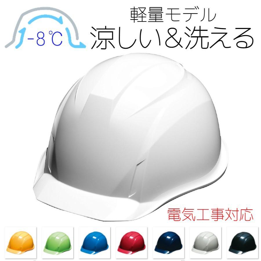 DIC AA16-M エアロメッシュ 軽い 涼しい 作業用 ヘルメット(通気孔なし/エアロメッシュ)/ 工事用 建設用 建築用 現場用 高所用 安全 保護帽 電気設備工事 軽量|proshophamada