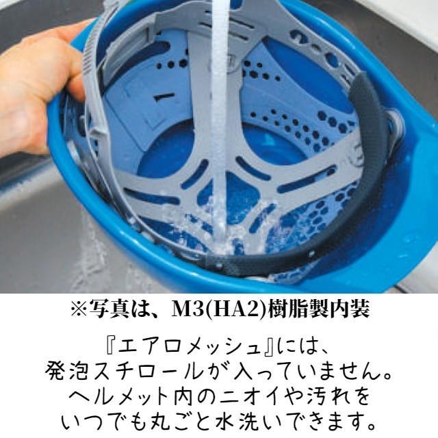 DIC AA16-M エアロメッシュ 軽い 涼しい 作業用 ヘルメット(通気孔なし/エアロメッシュ)/ 工事用 建設用 建築用 現場用 高所用 安全 保護帽 電気設備工事 軽量|proshophamada|05