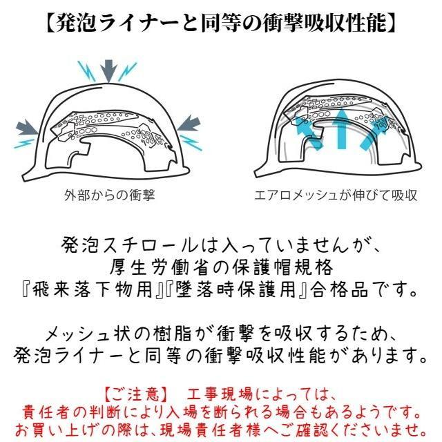 DIC AA16-M エアロメッシュ 軽い 涼しい 作業用 ヘルメット(通気孔なし/エアロメッシュ)/ 工事用 建設用 建築用 現場用 高所用 安全 保護帽 電気設備工事 軽量|proshophamada|07