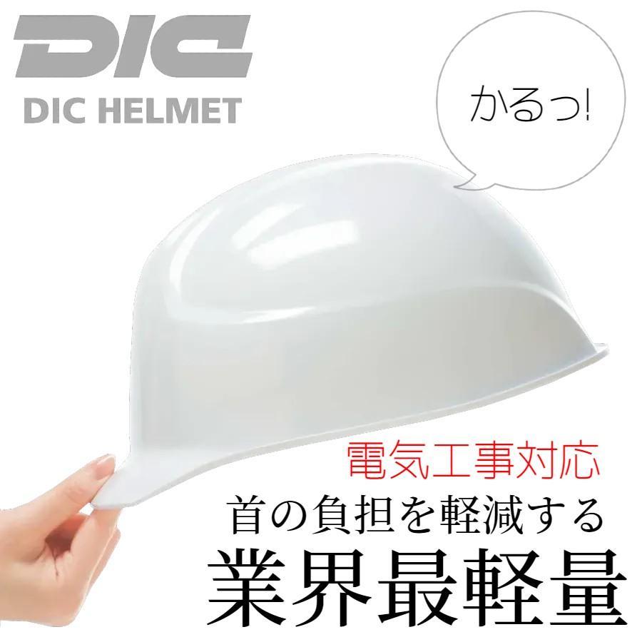 DIC AA17 軽神 超軽量 作業用 ヘルメット(通気孔なし/一体成型ライナー)/ 工事用 建設用 建築用 現場用 高所用 安全 保護帽 超軽い 最軽量 電気設備工事|proshophamada