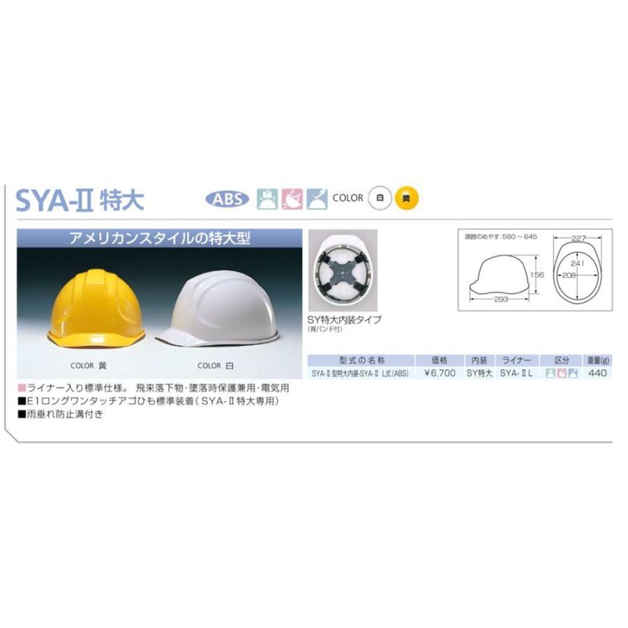 DIC GS-55LK (SYA-2KP) 作業用 特大 ヘルメット(通気孔なし/発泡ライナー)/ 超特大 特大 大きい 大きめ でかい ビッグ LLサイズ 工事用 建設用 電気設備工事 proshophamada 09