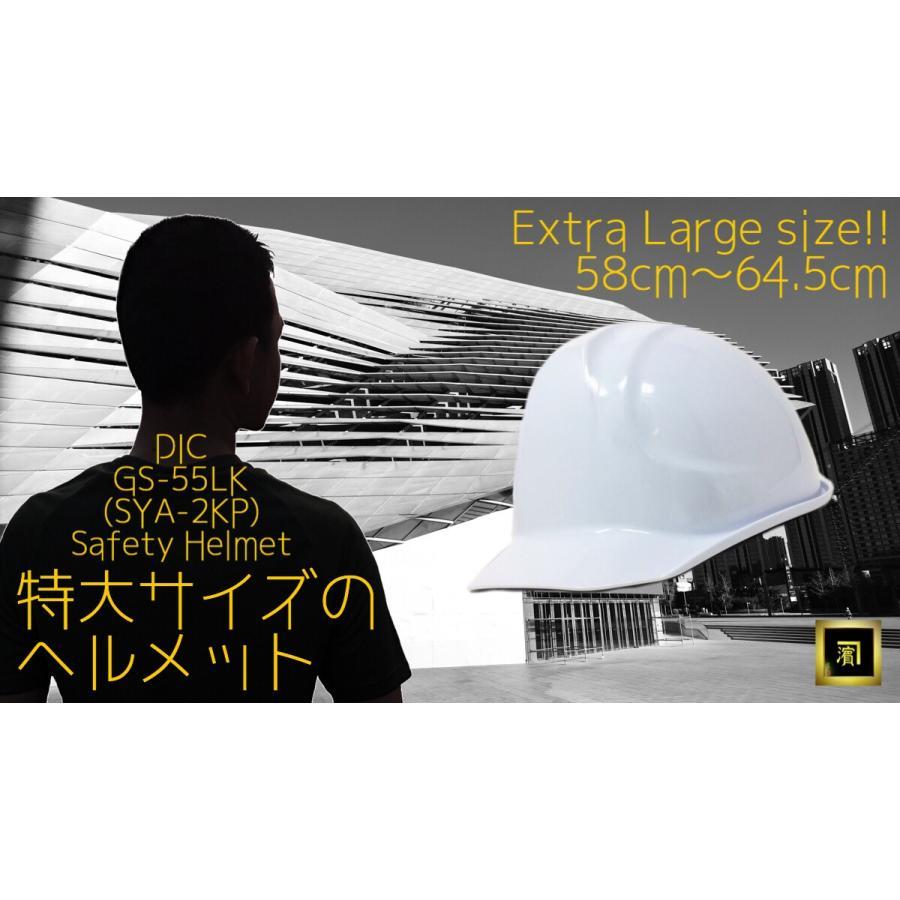 DIC GS-55LK (SYA-2KP) 作業用 特大 ヘルメット(通気孔なし/発泡ライナー)/ 超特大 特大 大きい 大きめ でかい ビッグ LLサイズ 工事用 建設用 電気設備工事 proshophamada 10