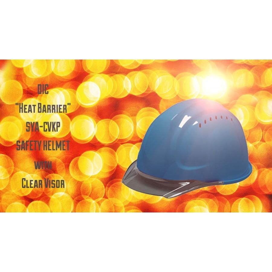 DIC ヒートバリア SYA-CVKP 透明ひさし 遮熱 ヘルメット(通気孔付き/発泡ライナー)/ 夏 サマー 熱中症対策 工事用 作業 建設用 建築用 現場用 高所用 安全|proshophamada|07