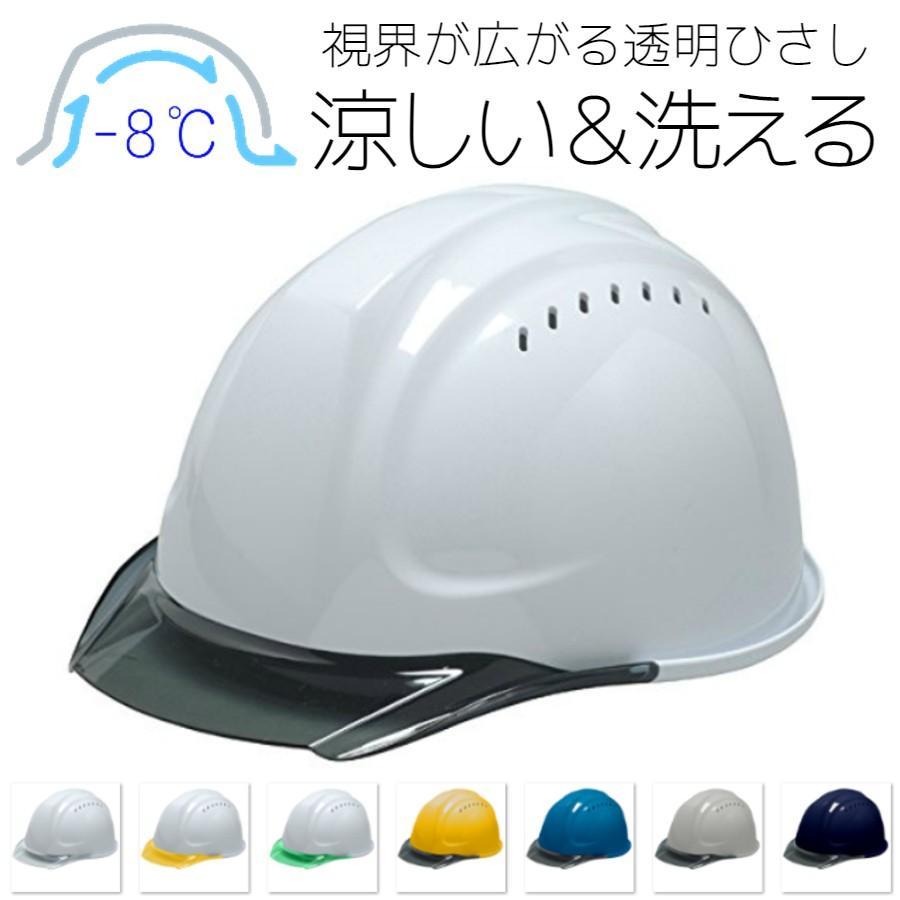 DIC SYA-CVM エアロメッシュ 涼しい 透明ひさし 作業用ヘルメット(通気孔付き/エアロメッシュ)/ 工事用 作業用 建設用 建築用 現場用 高所用 安全 保護帽 proshophamada