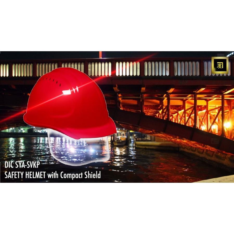 DIC SYA-SVKP コンパクトシールド面付き 作業用ヘルメット(通気孔付き/発泡ライナー)/ 工事用 作業用 建設用 建築用 現場用 高所用 安全 保護帽|proshophamada|05
