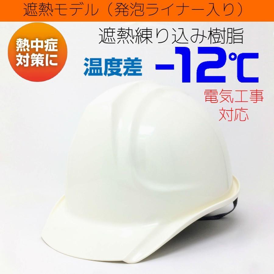 DIC ヒートバリア DIC GS-55K (SYA-XKP) 作業用 遮熱 ヘルメット(通気孔なし/発泡ライナー)/ 夏 熱中症対策 工事用 作業用 建設用 高所用 電気設備工事 安全|proshophamada