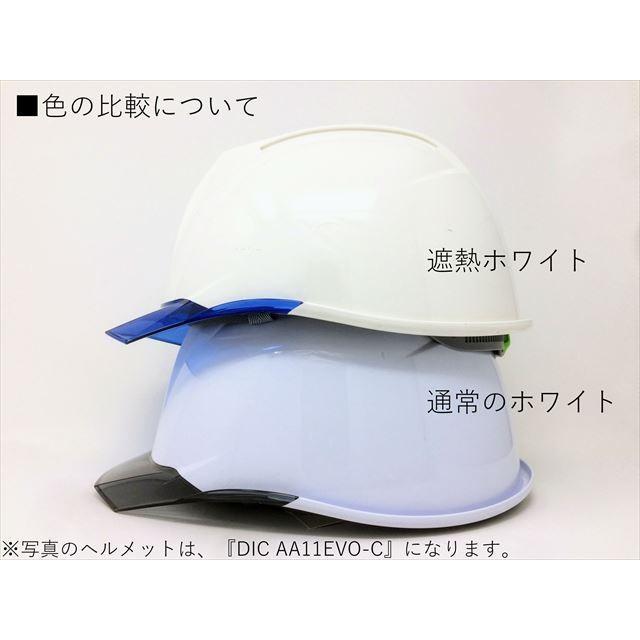 DIC ヒートバリア DIC GS-55K (SYA-XKP) 作業用 遮熱 ヘルメット(通気孔なし/発泡ライナー)/ 夏 熱中症対策 工事用 作業用 建設用 高所用 電気設備工事 安全|proshophamada|06