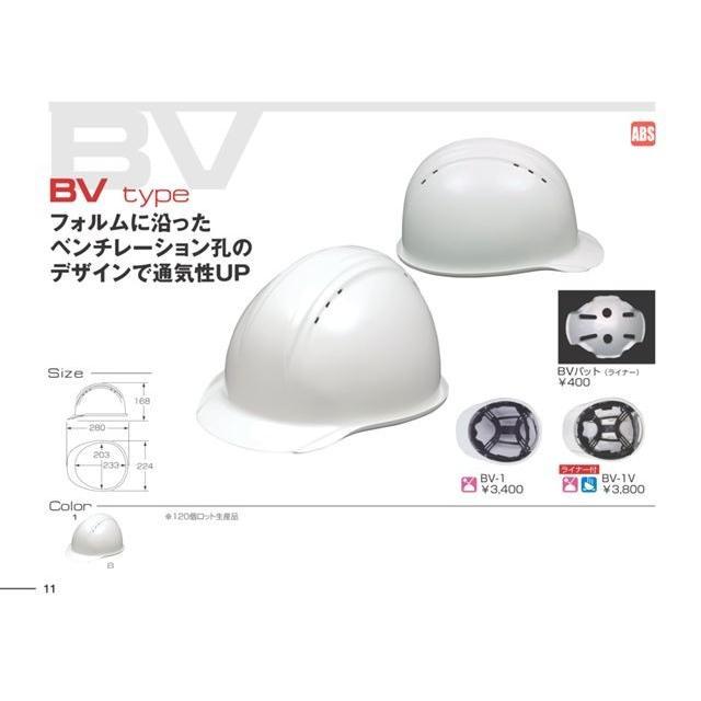加賀産業 GS-11VK (BV-1V)  作業用 ヘルメット(通気孔付き/ライナー入り)/  工事用 建設用 建築用 現場用 高所用 安全 保護帽 防災|proshophamada|02