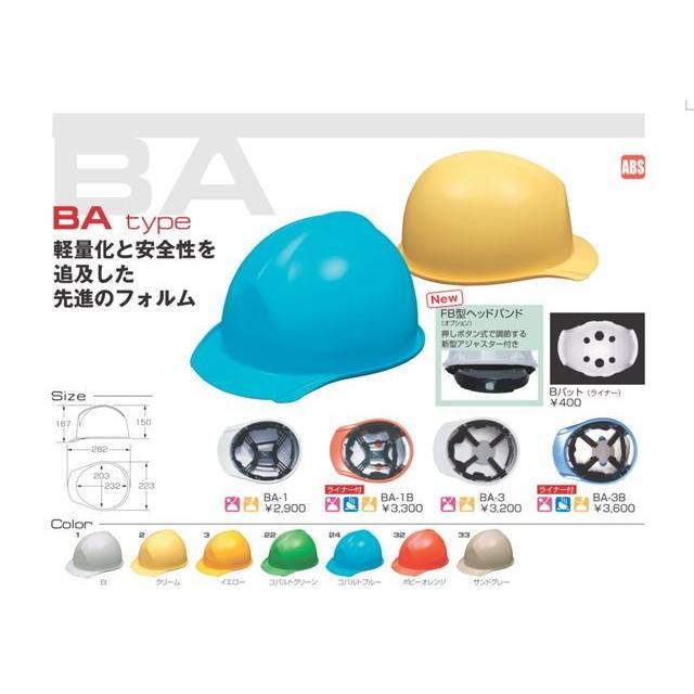 加賀産業 GS-18K (BA-1B)  作業用 ヘルメット(通気孔なし/ライナー入り)/ 工事用 建設用 建築用 現場用 高所用 安全 保護帽  電気設備工事|proshophamada|02