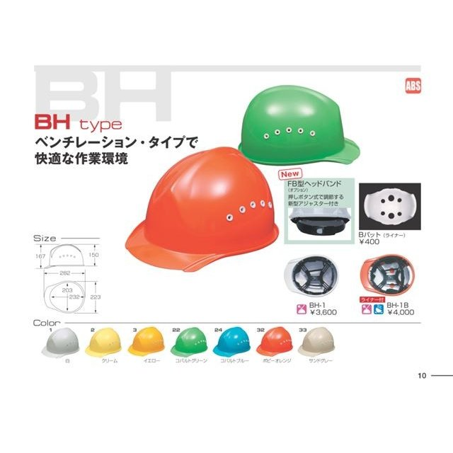 加賀産業 GS-18VK (BH-1B)  作業用 ヘルメット(通気孔付き/ライナー入り)/  工事用 作業用 建設用 建築用 現場用 高所用 安全 保護帽 防災|proshophamada|02