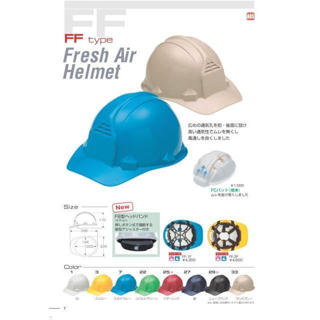 加賀産業 GS-33FFVK(FF-1F) 作業用 ヘルメット(通気孔付き/ライナー入り)/  工事用 作業用 建設用 建築用 現場用 高所用 安全 保護帽 防災|proshophamada|02