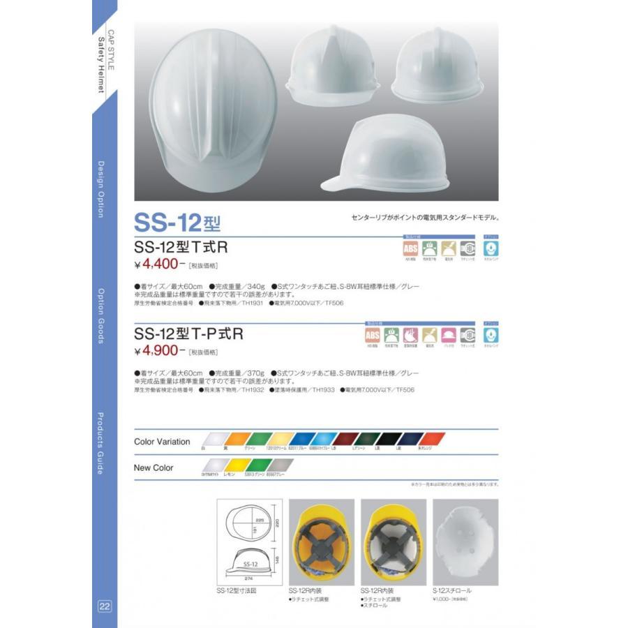 進和化学工業 SS-12型T-P式R 作業用 ヘルメット(通気孔なし/ライナー入り)/工事用 建設用 建築用 現場用 高所用 安全 保護帽 電気設備工事|proshophamada|08