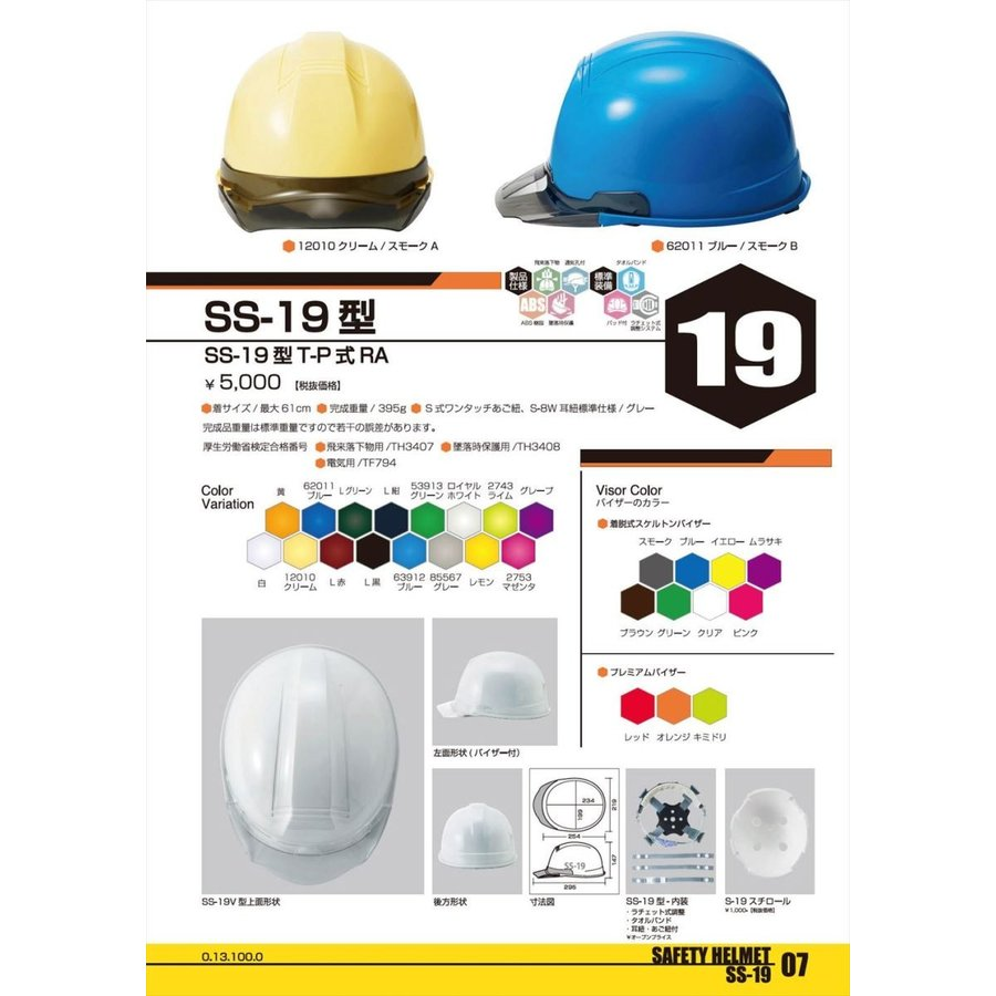 進和化学工業 SS-19型T-P式RA 透明ひさし 作業用 ヘルメット(通気孔なし/ライナー入り)/  工事用 作業用 建設用 建築用 現場用 高所用 安全 保護帽|proshophamada|08