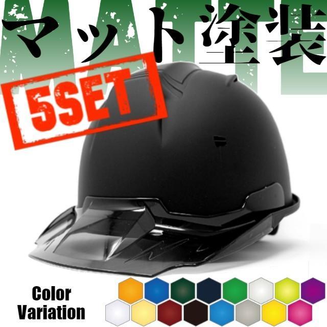 【5個セット】進和化学工業 SS-19V型T-P式RA ツヤ消し マット塗装 透明ひさし 作業用ヘルメット(通気孔付き/ライナー入り)/  工事用 作業用 建設用 建築用|proshophamada