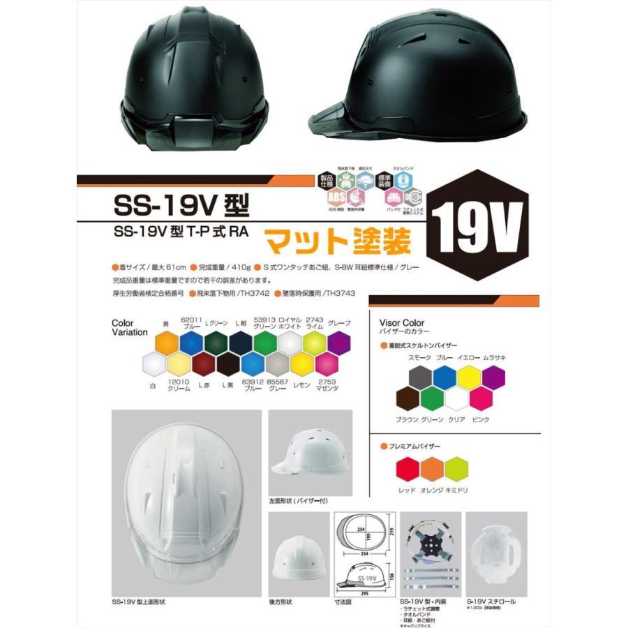 【5個セット】進和化学工業 SS-19V型T-P式RA ツヤ消し マット塗装 透明ひさし 作業用ヘルメット(通気孔付き/ライナー入り)/  工事用 作業用 建設用 建築用|proshophamada|20